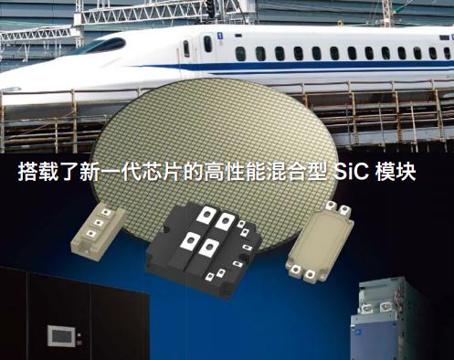 Fuji IGBT 混合型SiC模块