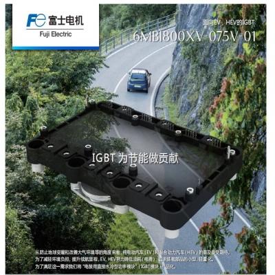 EV、HEV用IGBT模块(6MBI800XV-075V-01)的新产品信息