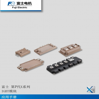 IPM(Intelligent Power Module)模块